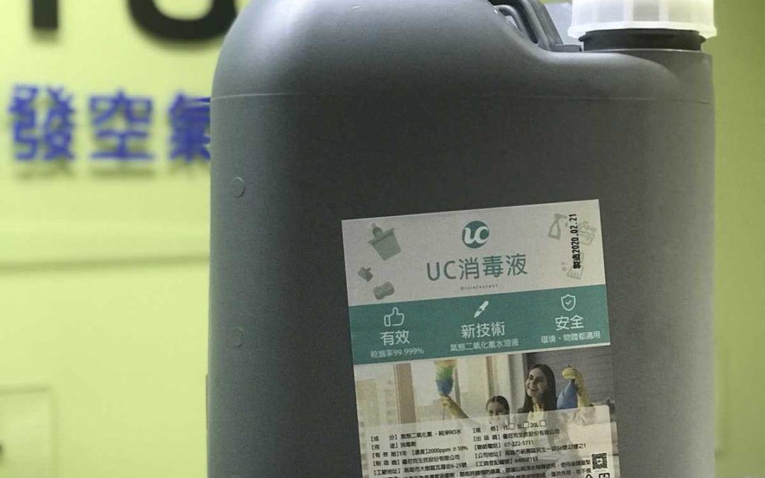 液態和氣態二氧化氯對空氣消毒效果觀察