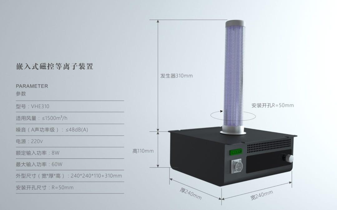 冷等離子管空氣淨化系統